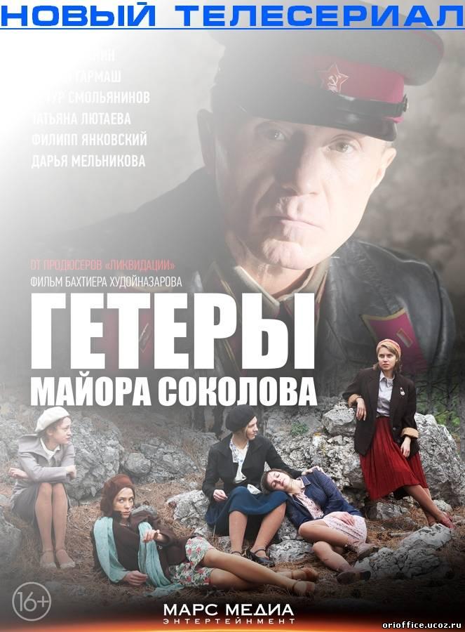 Гетеро майора соколова смотреть онлайн 7 8 9 10 серии бесплатно