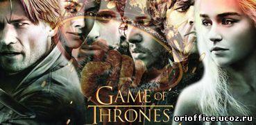 когда 10 серия игры престолов 4 сезон
