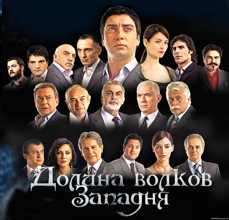 Долина волков. Западня 1 - 202 серия на русском языке смотреть онлайн