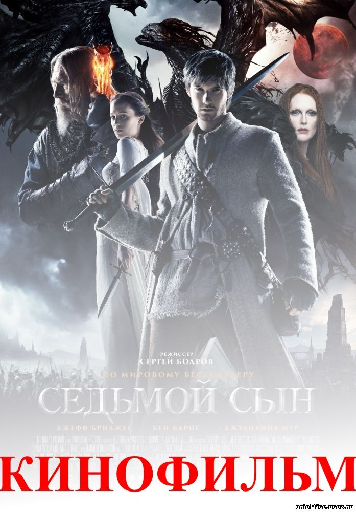 Седьмой Сын / Seventh Son (2015) DVDRip, HD, FullHD, 720p, CAMRip, ЭКРАНКА, 1080p, HDRip