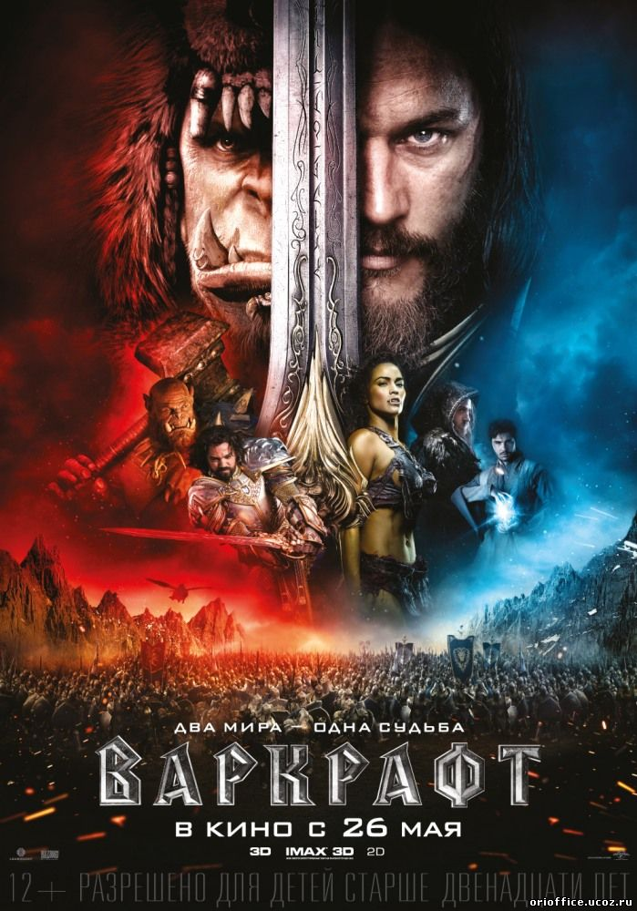 Warcraft / Варкрафт 2016
